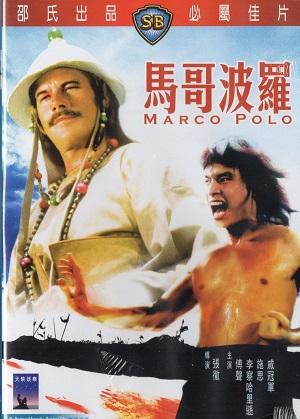 poster Marco Polo (1975)
