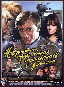poster Neveroyatnye priklyucheniya italyantsev v Rossii (1974)