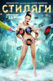 poster Stilyagi (2008)