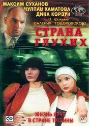 poster Strana glukhikh - Country of the Deaf (1998)