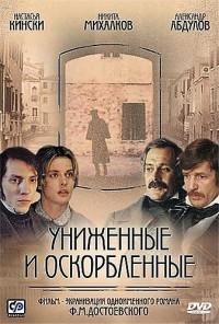 poster Unizhennye i oskorblyonnye (1991)