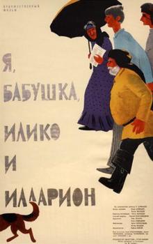 poster Ya, babushka, Iliko i Illarion (1962)