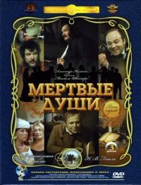 poster Myortvye dushi (TV Mini-Series 1984)