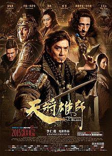 poster Tian jiang xiong shi (2015)