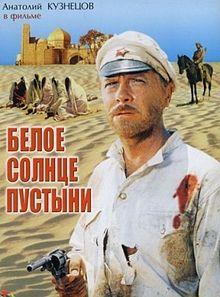 poster Beloe Solntse Pustyni (1969)