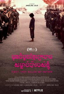 poster First They Killed My Father (2017)