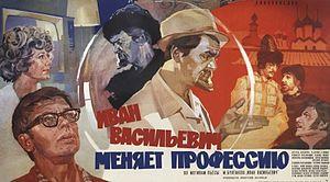 poster Ivan Vasilevich Menyaet Professiyu (1973)