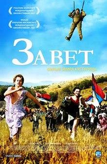 poster Zavet - Promise Me This (2007)
