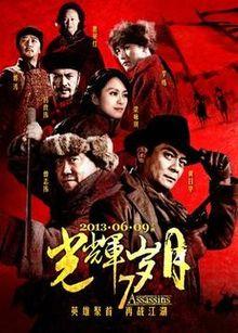 poster 7 Assassins (2013)