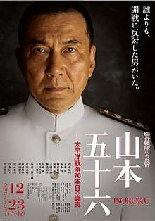 poster AMIRAL (Amiral Yamamoto) (2011)
