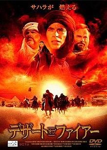 poster Il deserto di fuoco (1997)