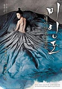 poster Mi-in-do (2008)