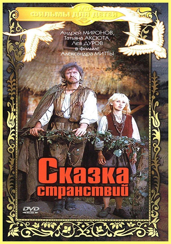 poster Skazka stranstviy (1983)