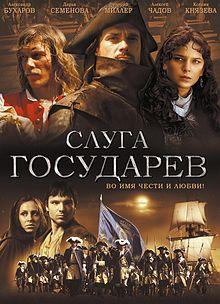 poster Sluga Gosudarev (2007)