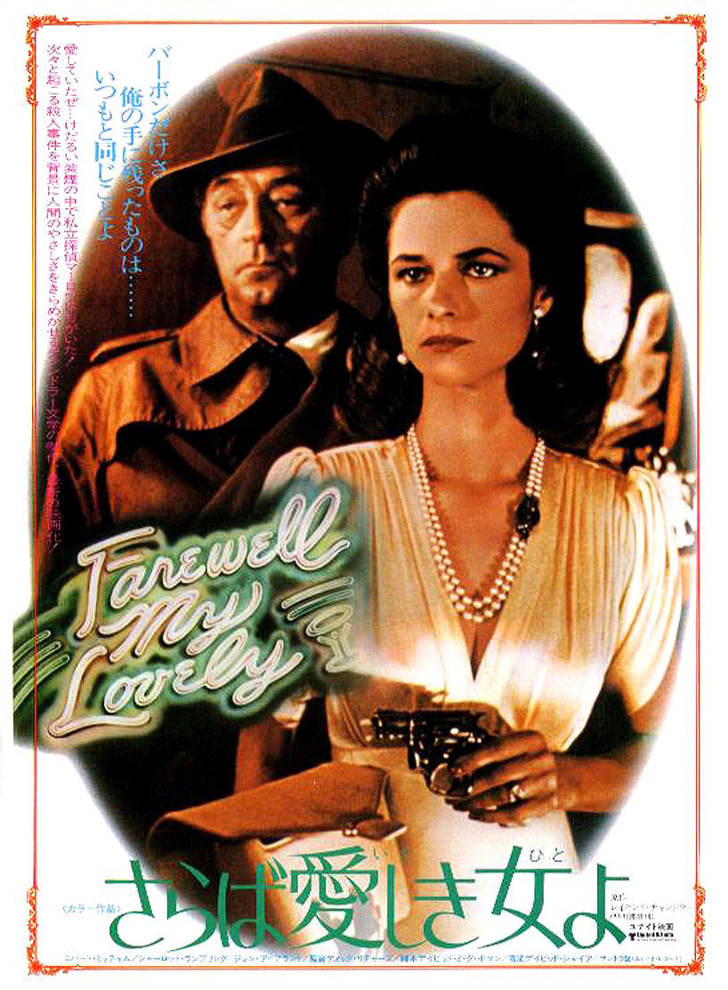 poster Farewell, My Lovely (1975)
