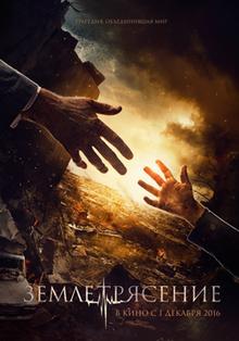 poster Zemletryasenie (2016)