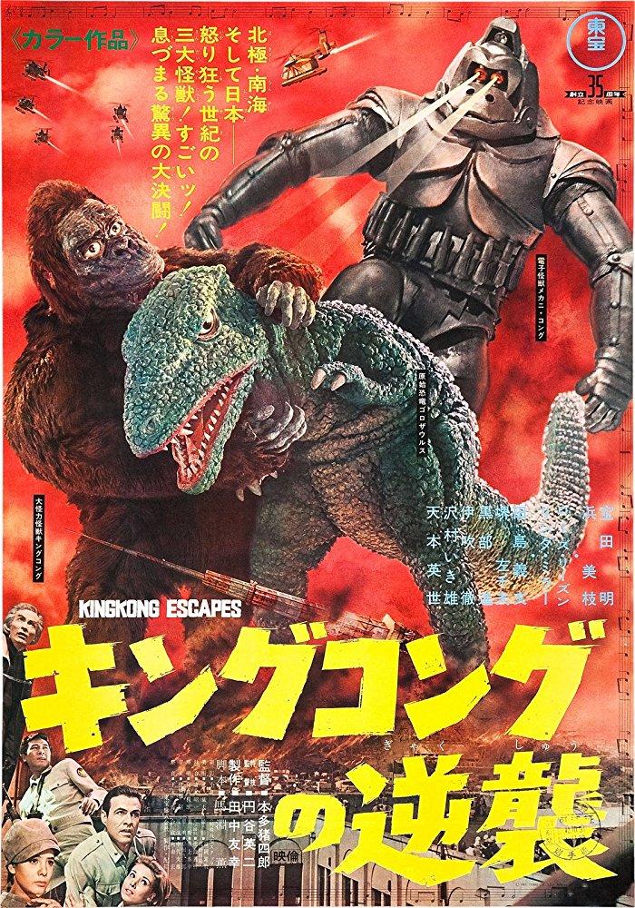 poster Kingu Kongu no gyakushu - King Kong Escapes (1967)