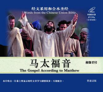 poster The Visual Bible - The Gospel of Matthew (1993)