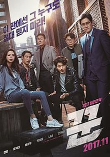 poster The Swindlers (2017)