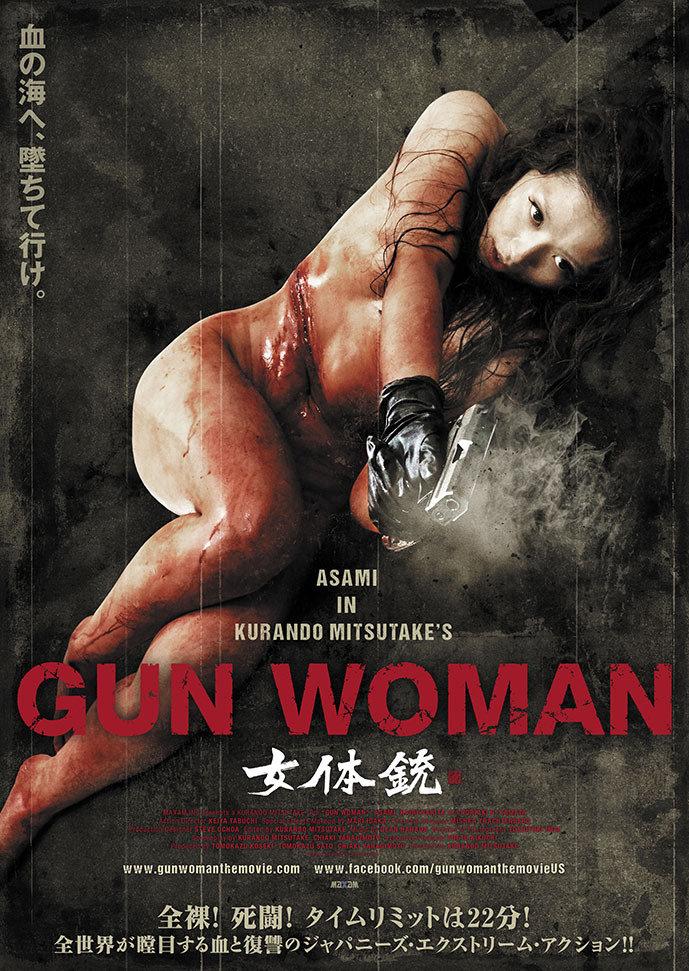 poster Gun Woman (2014)