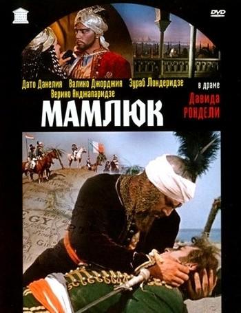 Mamluqi - Mameluke (1958)
