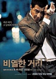 poster Biyeolhan geori (2006)