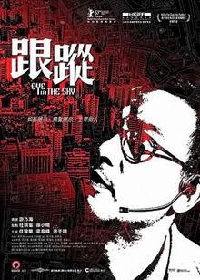 poster Eye in the Sky (2007)