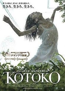 poster Kotoko (2011)