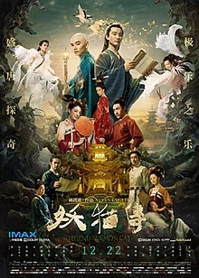 poster Kukai - Legend of the Demon Cat (2017)