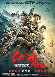 poster Operation Red Sea (2018)