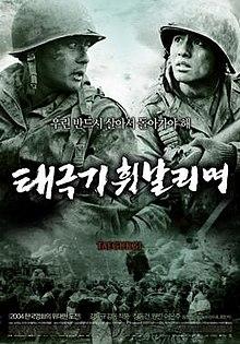 poster Taegukgi hwinalrimyeo (2004)