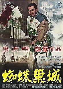 poster Kumonosu-jo (1957)