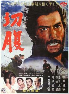 poster Seppuku (Harakiri) (1962)