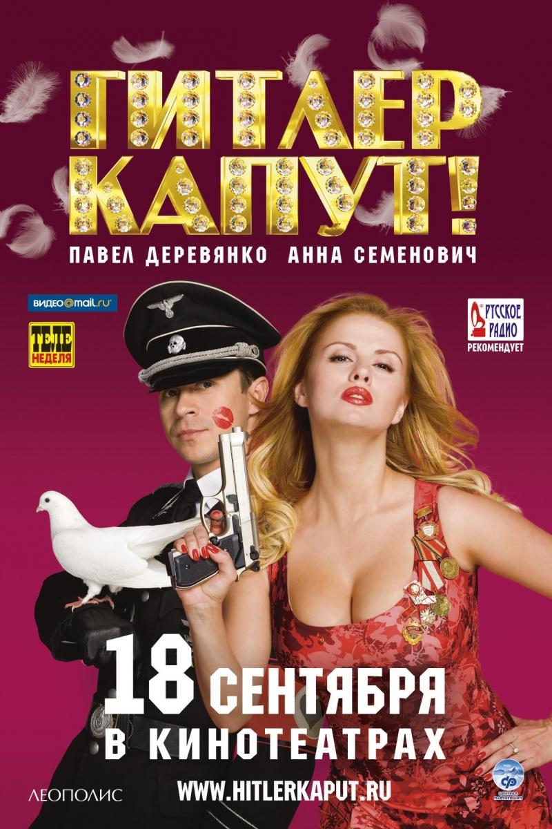 poster Gitler kaput! (2008)