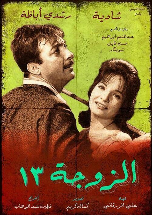 poster Al zouga talattashar (1962)
