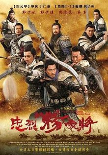 poster Saving General Yang (2013)