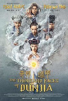 poster The Thousand Faces of Dunjia (2017)