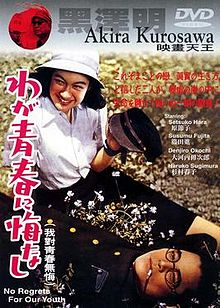 poster Waga seishun ni kuinashi (1946)