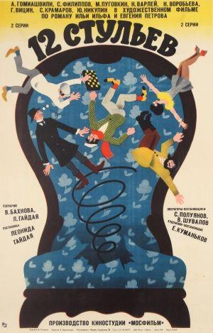 poster 12 stulev (1971)