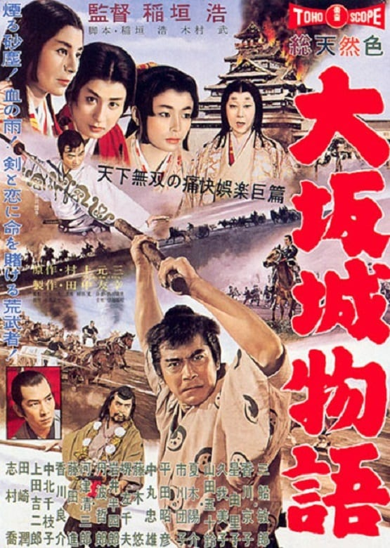poster Sanbiki no samurai - Three Outlaw Samurai (1964)
