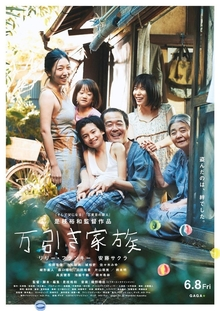 poster Shoplifters (2018)