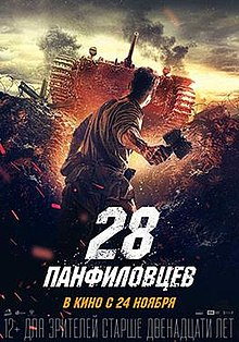 poster Panfilov's 28 (2016)
