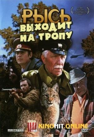 poster Rys vykhodit na tropu (1983)