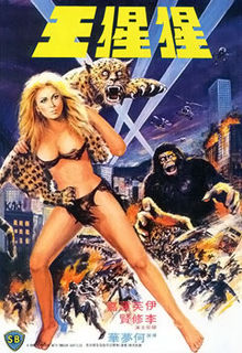 poster The Mighty Peking Man (1977)