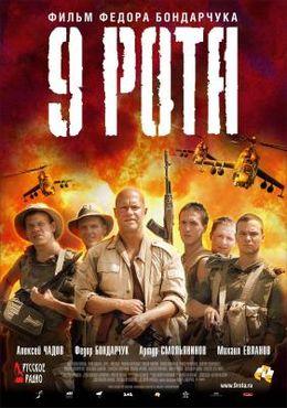 poster 9 rota - A 9-a companie (2005)