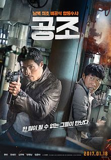 poster Confidential Assignment (2017)