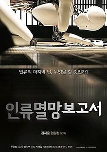 poster Doomsday Book (2012)