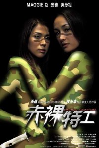 poster Naked Weapon (2002)