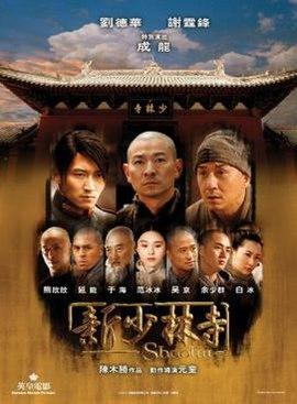 poster Shaolin (2011)