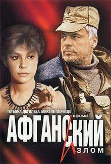 poster Afganskiy izlom (1990)